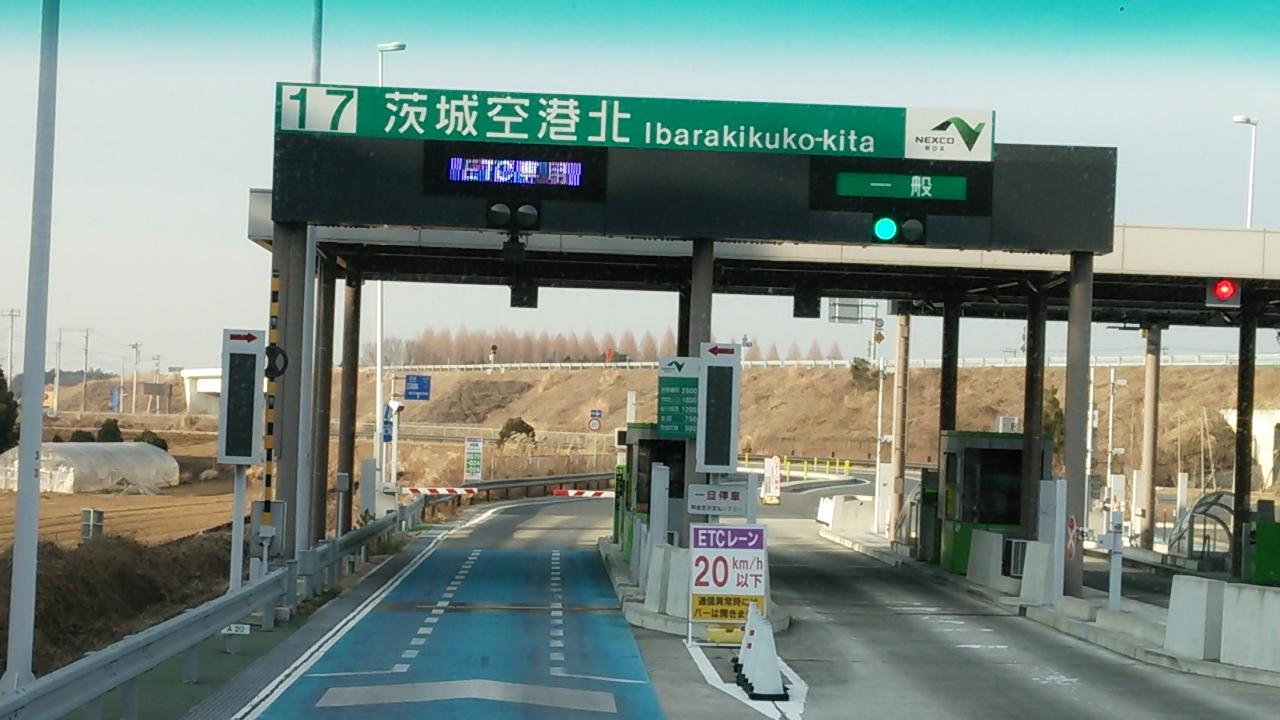 茨城空港北ICから一般道へ: 潮来...